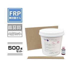 ポリパテ FRPパテ NEWフレンズホワイトパテ 550g 4点セット パテ+硬化剤+カクハン棒+パテ台 FRP樹脂 FRP材料 補修 自作