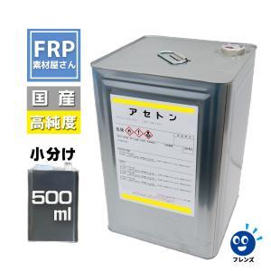 純 アセトン 500ml 0.5L 溶剤 材料 FRP樹脂 補修 リムーバー|frp