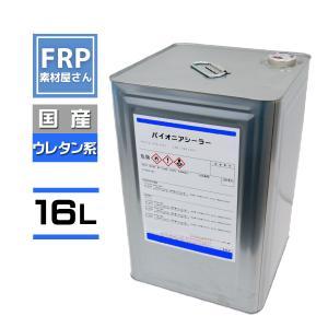 送料無料 ウレタン樹脂シーラー 14kg パイオニアシーラー 国産 FRP用 FRP材料 接着 自作 補修|frp