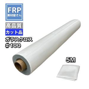 ガラスクロス #100 5m×1m frp樹脂 材料 補修 補強 ガラス繊維補強ガラスファイバー|frp