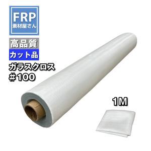 ガラスクロス #100 1m×1m frp樹脂 材料 補修 補強 ガラス繊維補強ガラスファイバー|frp