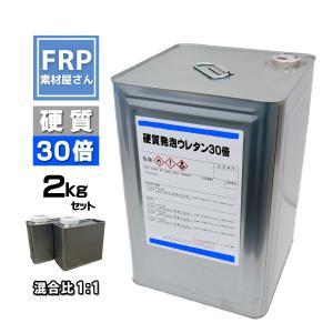 硬質発泡ウレタン原液2kgセット 大容量30倍発泡 ハードタイプ|frp