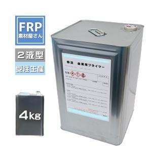 特注 金属用プライマー 4kg 2液タイプ 国産品 鉄 鋼板 銅板 ステンレス アルミニウム FRP用 FRP材料 接着 自作 補修|frp