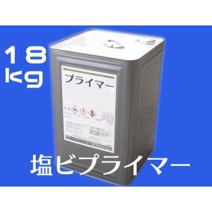 塩ビ用プライマー 18kg 2液タイプ FRP用 FRP材料 接着 補修 自作|frp
