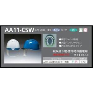 DICヘルメット デザインに優れたかっこいいヘルメット AA11CSW 前面シールドあり|frp