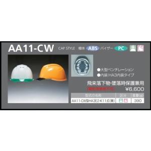 DICヘルメット デザインに優れたかっこいいヘルメット AA11CW シールドなし|frp