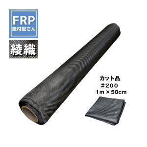 綾織カーボンFRP樹脂、エポキシ樹脂の補修などに最適な1m×50cmのカーボンクロスです。  日本製...