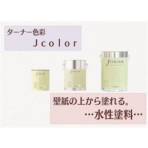 【ターナーJcolor 室内壁/クロス用塗料 2.0L】BrightSeries pale 20カラー|frp