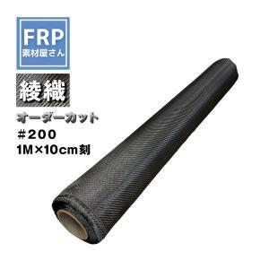 綾織カーボンクロス 切り売り 10cm単位 #200 日本製原糸使用 カーボン繊維|frp