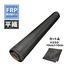 平織カーボンクロス カット品 #200番 10cm×10cm FRP樹脂補修 工作 自作に 日本製原糸使用|frp