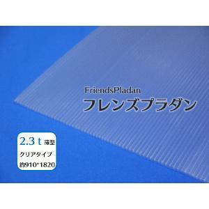 特別送料表適用品 10枚セット クリアプラダン 薄型タイプ 2.3ミリ×約910×約1820 プラスチックダンボール|frp
