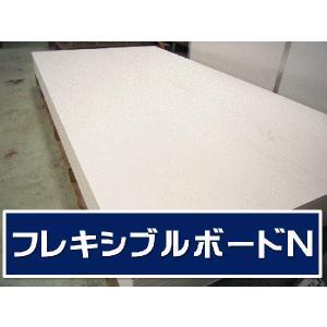 特別送料表適用品 フレキシブルボード 耐火ボード フレキ板 3ミリ厚 910×1820ミリ|frp