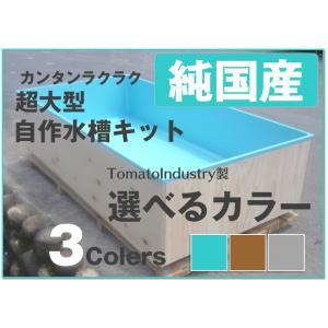 FRP樹脂水槽キット防水 自作 フレンズコンテナ マニュアル付 1800×900×430 材料 道具