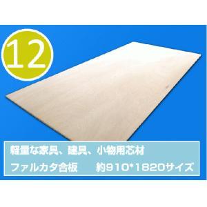 特別送料表適用品 軽量合板 ファルカタ 12ミリ厚 約910×約1820ミリ|frp