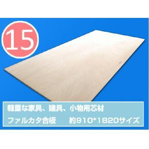 特別送料表適用品 軽量合板 ファルカタ 15ミリ厚 約910×約1820ミリ|frp