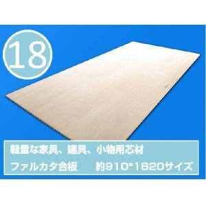 特別送料表適用品 軽量合板 ファルカタ 18ミリ厚 約910×1820ミリ|frp