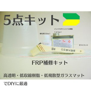 FRP素材屋さんのFRP万能補修キット 5点セット|frp