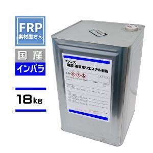 FRP樹脂 一般積層ポリエステル樹脂 インパラフィン 18kg フレンズポリ 青FR18P|frp