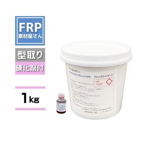 型取り 注型 シリコーンゴム1kg硬化剤セット フレンズシリコン|frp