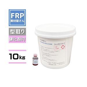 10個セット・シリコーンゴム1kg+硬化剤セット×10・フレンズシリコン|frp