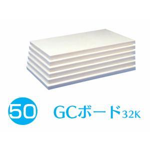 断熱・防音・遮音ボード GCボード 32K 50mm厚 910×1820 ガラスクロス貼り 厚手 白色ホワイト 5枚セット メーカー直送品|frp