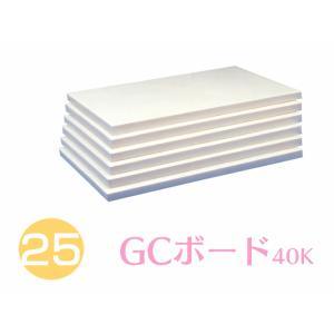 【受注生産品】断熱・防音・遮音ボード GCボード 40K 25mm厚 910×1820 ガラスクロス貼り 厚手 白色ホワイト 10枚セット メーカー直送品|frp