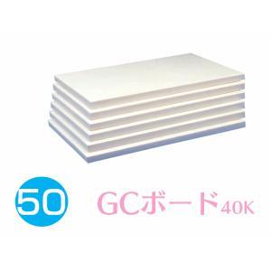 【受注生産品】断熱・防音・遮音ボード GCボード 40K 50mm厚 910×1820 ガラスクロス貼り 厚手 白色ホワイト 5枚セット メーカー直送品|frp