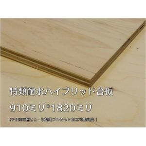 特別送料表適用品 耐水合板 耐水ベニヤ 12ミリ厚 910×1820ミリ 特類|frp
