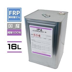 イソプロピルアルコール16L IPAシリコンオフ|frp