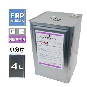 IPAイソプロピルアルコール希釈液 うすめ液 溶けない FRP材料 FRP樹脂 補修  要領は4リッ...
