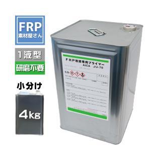 送料無料 ウレタン樹脂シーラー FRP改修専用プライマー アイカ JU-70 4kg 国産 FRP材料 接着 自作|frp