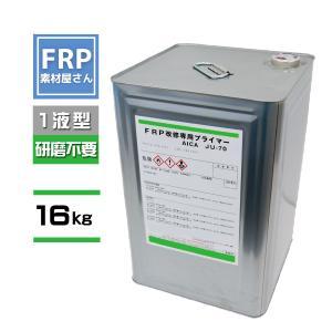 送料無料 ウレタン樹脂シーラー FRP改修専用プライマー アイカ JU-70 16kg 国産 FRP材料 接着 自作 |frp