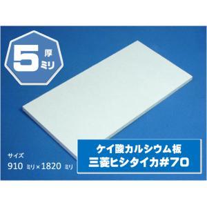ケイカル板 ケイ酸カルシウム板 ヒシタイカ#70 ハイラック 5ミリ×約450ミリ×約600ミリ【メーカー指定不可】|frp