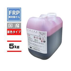 FRP樹脂硬化剤 5kg 着色 ゲルコート トップコート FRP材料 補修 メポックス パーメック同等品|frp