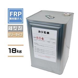 カリ石けん 加里石鹸 18kg 石膏用離型剤 frp