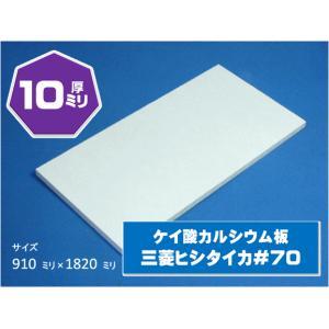 特別送料表適用品 ケイカル板 ケイ酸カルシウム板 ヒシタイカ#70 ハイラック 10ミリ×910ミリ×1820ミリ【メーカー指定不可】|frp