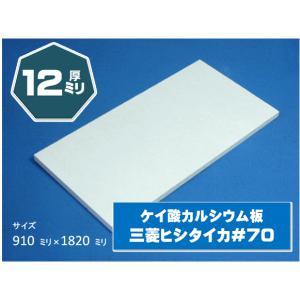 特別送料表適用品 ケイカル板 ケイ酸カルシウム板 ヒシタイカ#70 ハイラック 12ミリ×910ミリ×1820ミリ【メーカー指定不可】|frp