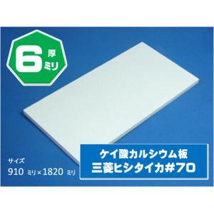 特別送料表適用品 ケイカル板 ケイ酸カルシウム板 ヒシタイカ#70 ハイラック 6ミリ×910ミリ×1820ミリ【メーカー指定不可】|frp