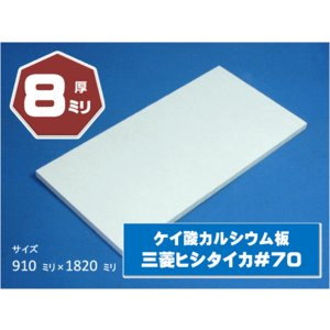特別送料表適用品 ケイカル板 ケイ酸カルシウム板 ヒシタイカ#70 ハイラック 8ミリ×910ミリ×1820ミリ【メーカー指定不可】|frp