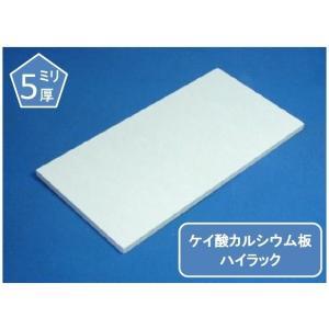 ケイカル/ケイ酸カルシウム板 メーカー指定不可 5ミリ厚 オーダー加工品 450ミリ×450ミリ以下