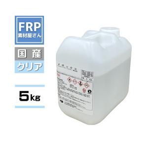 FRP硬化剤  5kg クリア FRP樹脂 ゲルコート トップコート frpポリエステル樹脂|frp