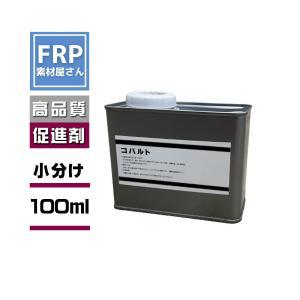 frp樹脂用ナフテン酸コバルト硬化促進剤 FRP工作・自作・補修に100ml frpポリエステル樹脂|frp