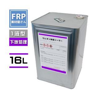 送料無料 ウレタン樹脂シーラー16L 14kg KCプライマー 国産 シーラー FRP用 FRP材料 接着 自作 補修|frp