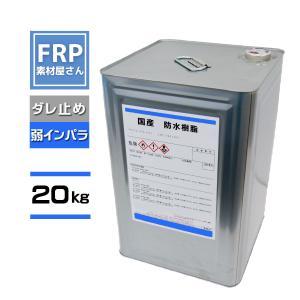防水用 樹脂 FRPポリエステル樹脂 20kg補修 PC-640FXT|frp