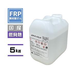 低発熱FRP硬化剤  5kg パーキュアHB ゲルコート トップコート frpポリエステル樹脂|frp