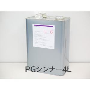 レタンPGシンナー PG80希釈用シンナー 4L 2液カンペ 関西ペイント|frp