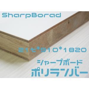 特別送料表適用品 シャープボード白ポリランバーコア ファルカタ 棚板 カウンター板 5414色 ホワイト 21ミリ厚 約910×1820ミリ ランバーポリ|frp