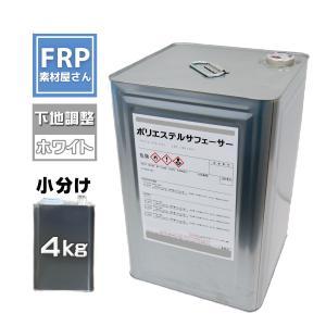 FRP樹脂ポリサフ 白 ホワイト 4kg ポリエステルサーフェーサー |frp