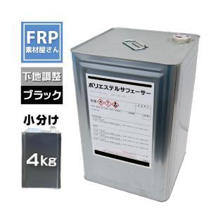 FRP樹脂ポリサフ 黒 ブラック 4kg ポリエステルサーフェーサー|frp