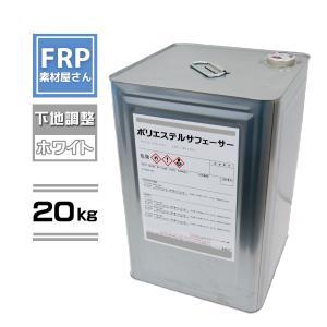 FRP樹脂ポリサフ 白 ホワイト 20kg ポリエステルサーフェーサー|frp